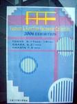 FFF展2006.JPEG