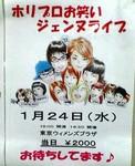 ホリプロお笑いジェンヌライブ vol.22 (3).JPG